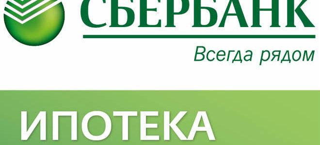 Внимание! Оценка квартир по ипотечному кредитованию клиентов Сбербанка — 1800 руб. + выезд бесплатно!